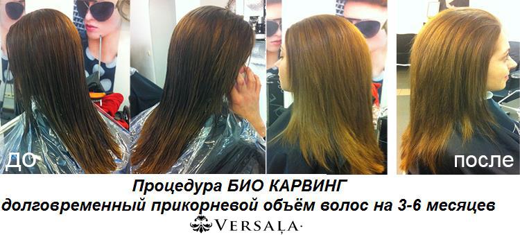 Долговременная укладка волос прикорневого объема